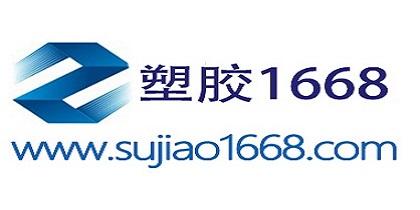 logo-塑膠1668